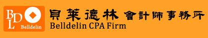貝萊德林會計師事務所 Belldelin CPA Firm