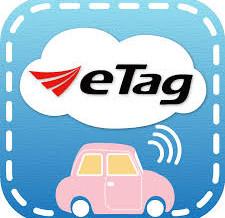 支付高速公路電子收費系統(ETC)通行費應取具何項憑證