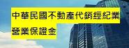 中華民國不動產代銷經紀業營業保證金