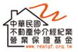 中華民國不動產仲介經紀業營業保證金