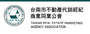 台南市不動產代銷經紀商業同業公會