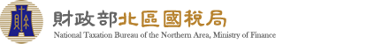logo_國稅局